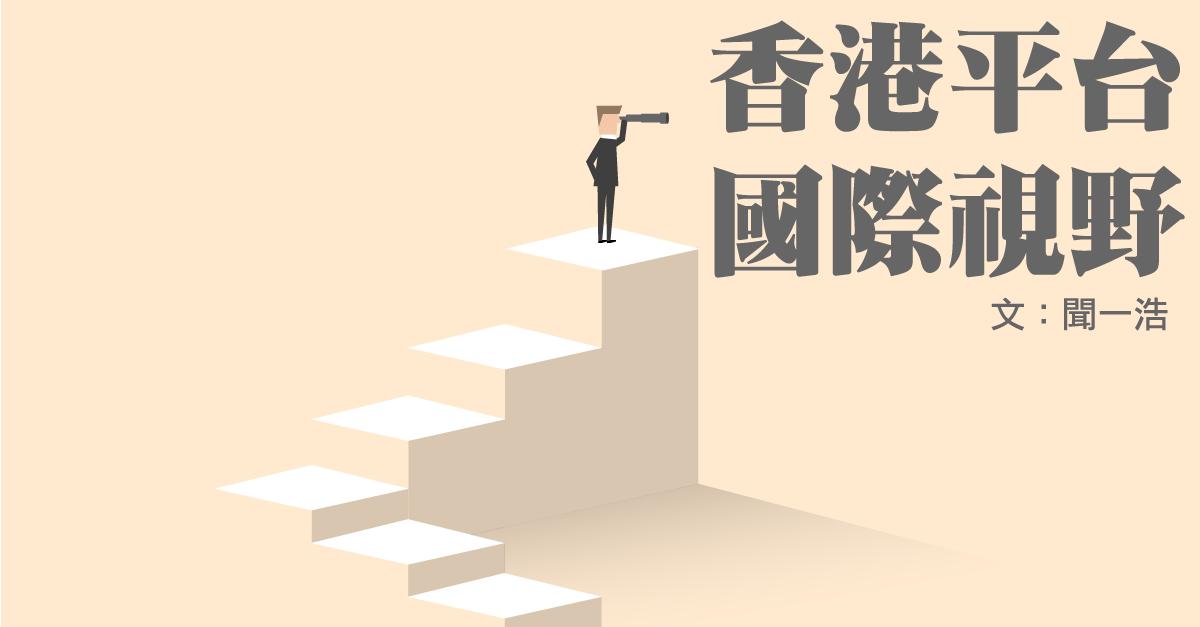 香港平台.國際視野