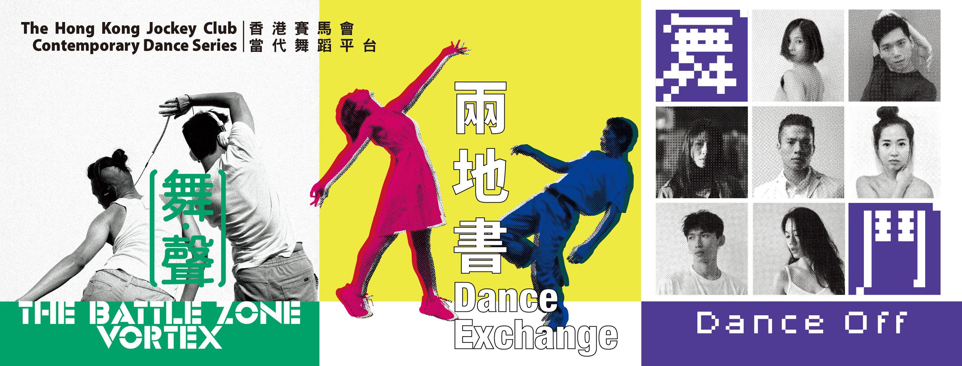 香港賽馬會當代舞蹈平台