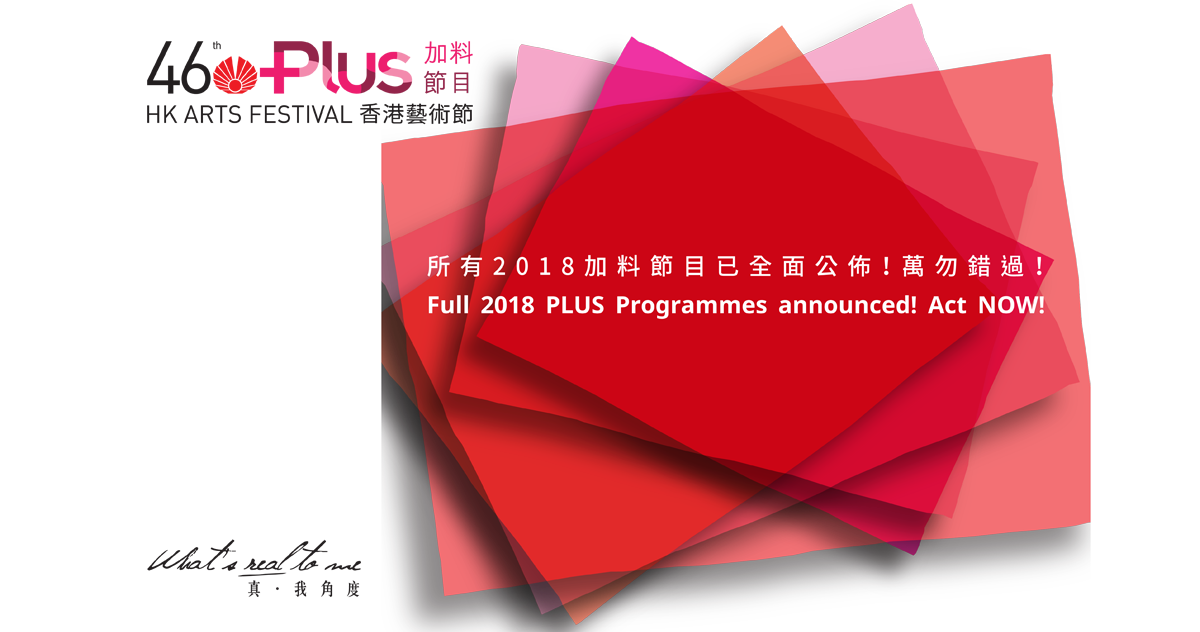 2018 HKAF Festival PLUS: Full Programme Revealed!