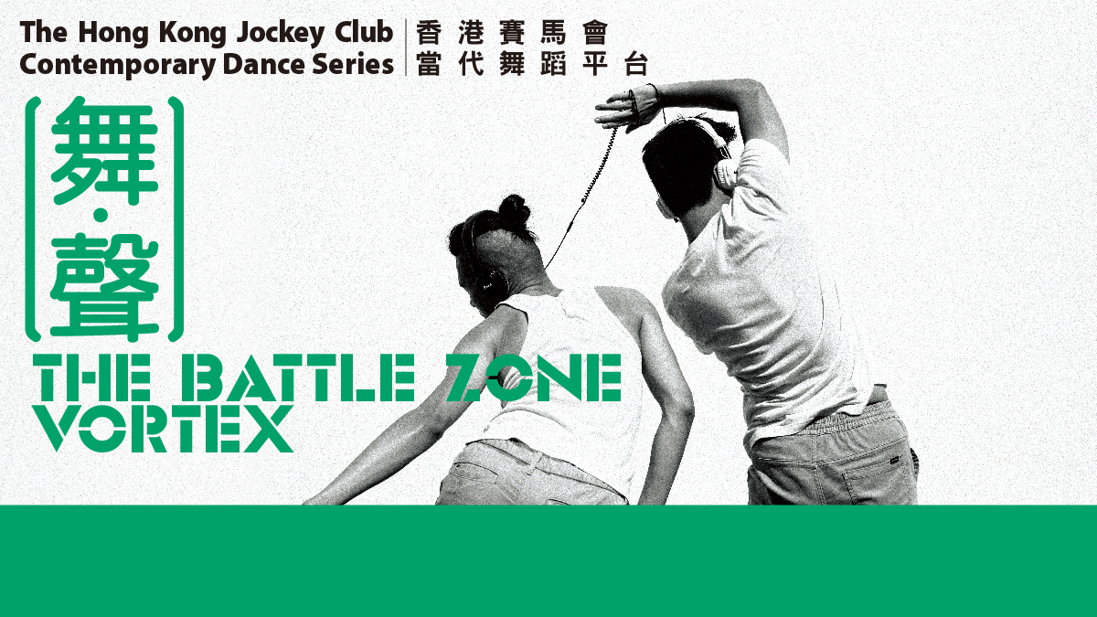 香港賽馬會當代舞蹈平台《舞聲》