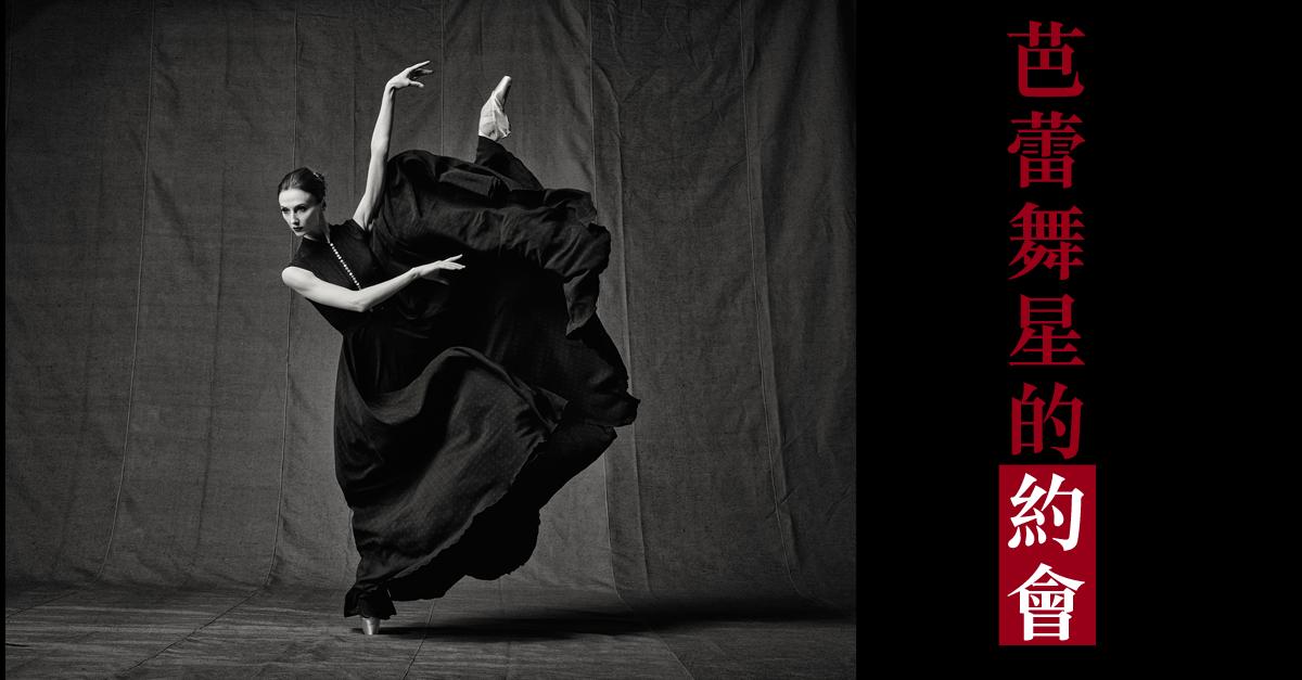 芭蕾舞星的約會
