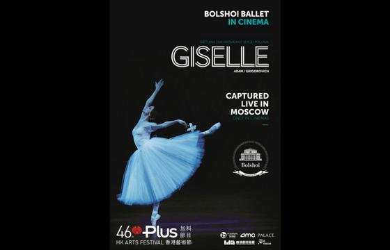 莫斯科大劇院芭蕾舞團《吉賽爾》