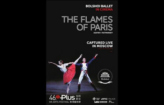 莫斯科大劇院芭蕾舞團《巴黎火焰》