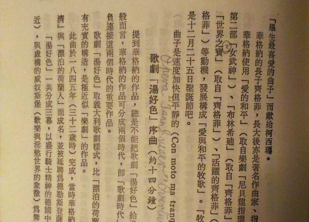 1985 年《名曲鑑賞入門》的華格納作品介紹。