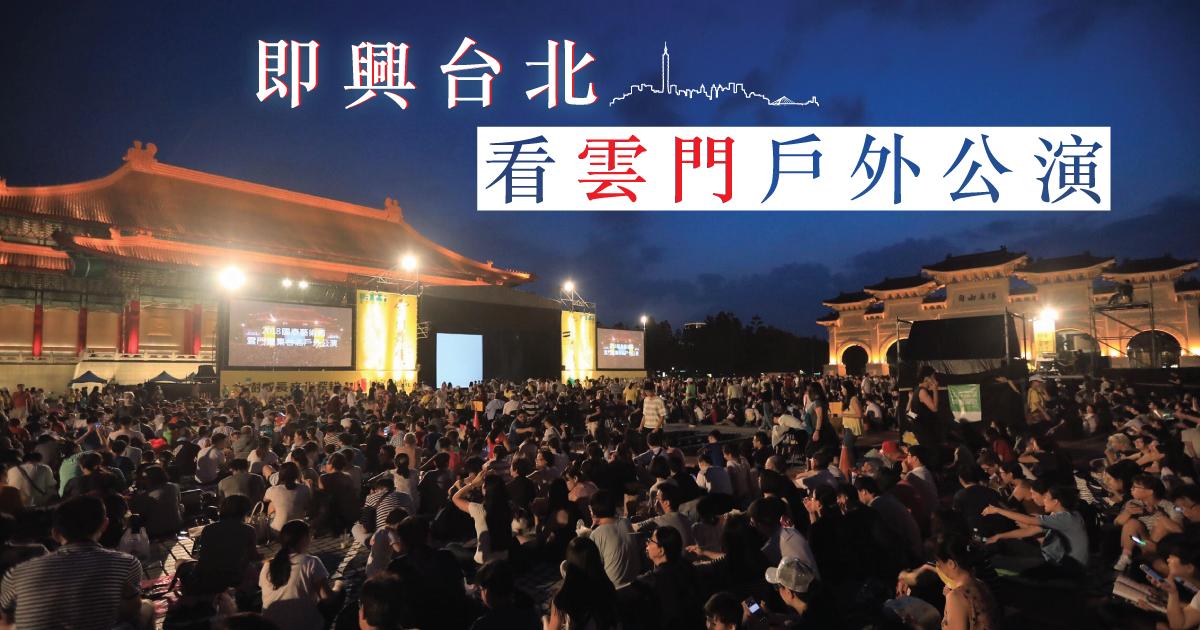 即興台北 看雲門戶外公演