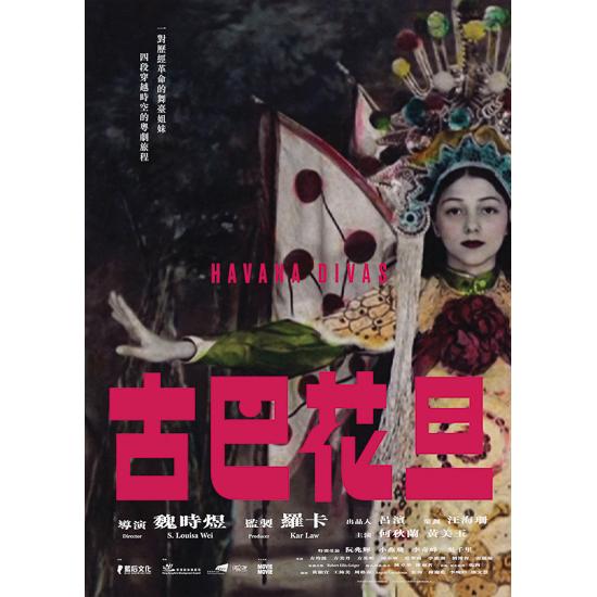 何秋蘭與黃美玉對粵劇藝術的熱誠被拍成電影《古巴花旦》,並到多個國際電影節參展,廣受歡迎。