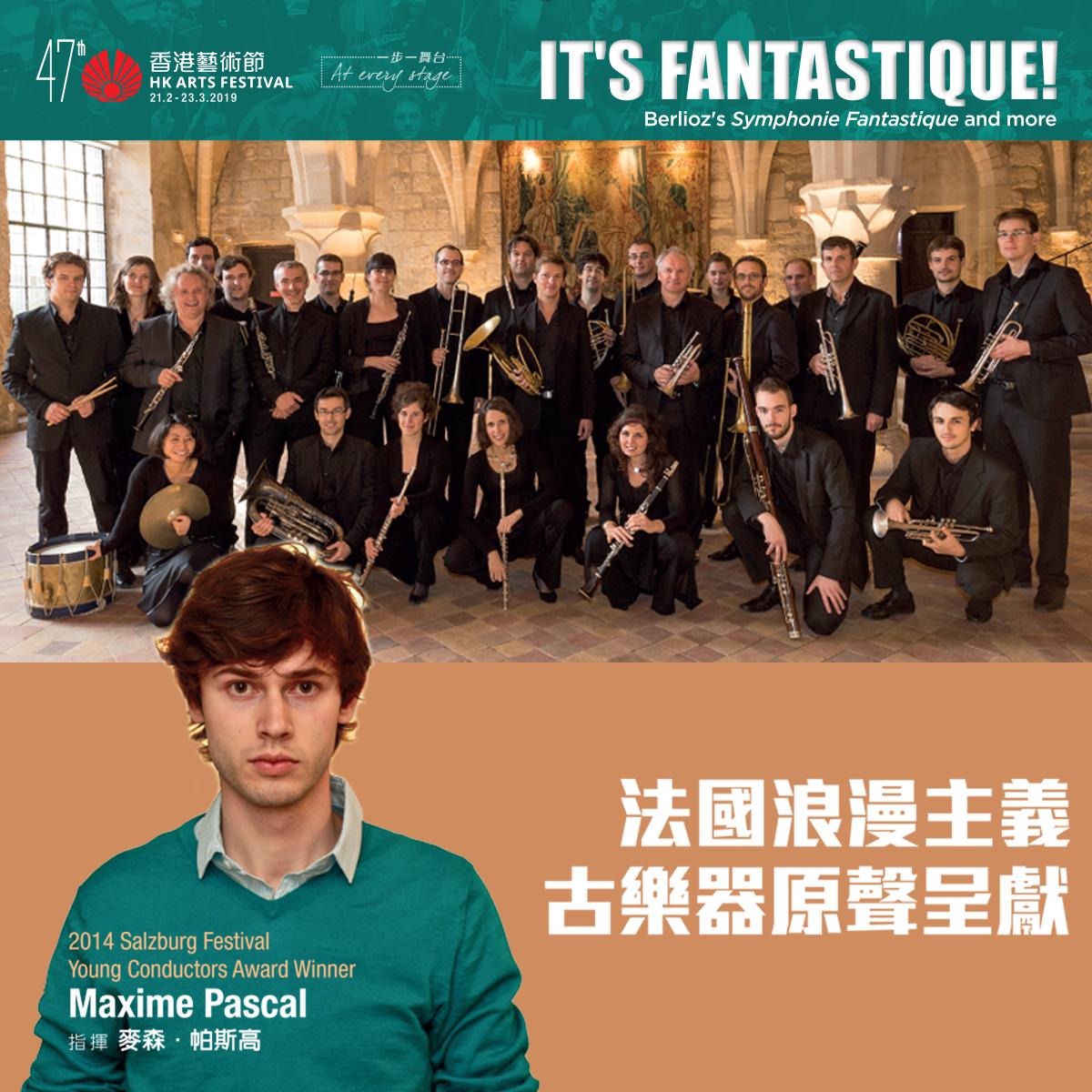 法國世紀樂團:白遼士150