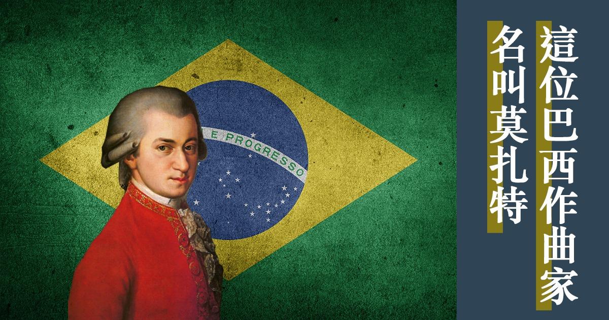 這位巴西作曲家名叫莫扎特