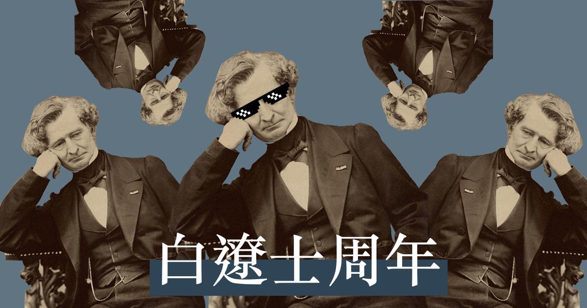 白遼士周年