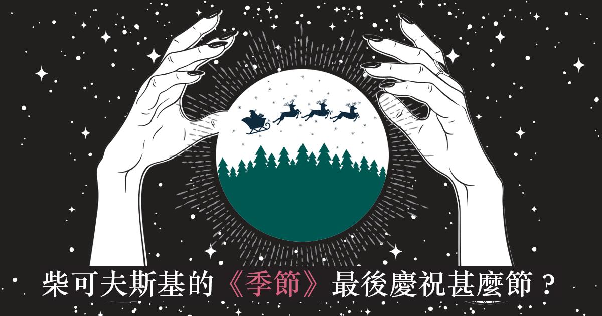 柴可夫斯基的《季節》最後慶祝甚麼節?