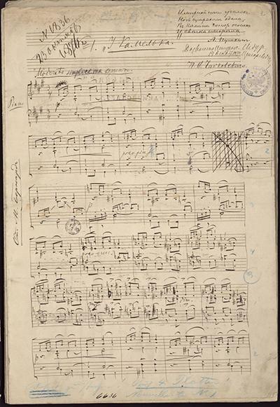 柴可夫斯基《季節》第一曲〈火爐邊〉的手稿。在右上角寫上普希金〈做夢者〉(Мечтатель)詩句的,並非作曲家本人。