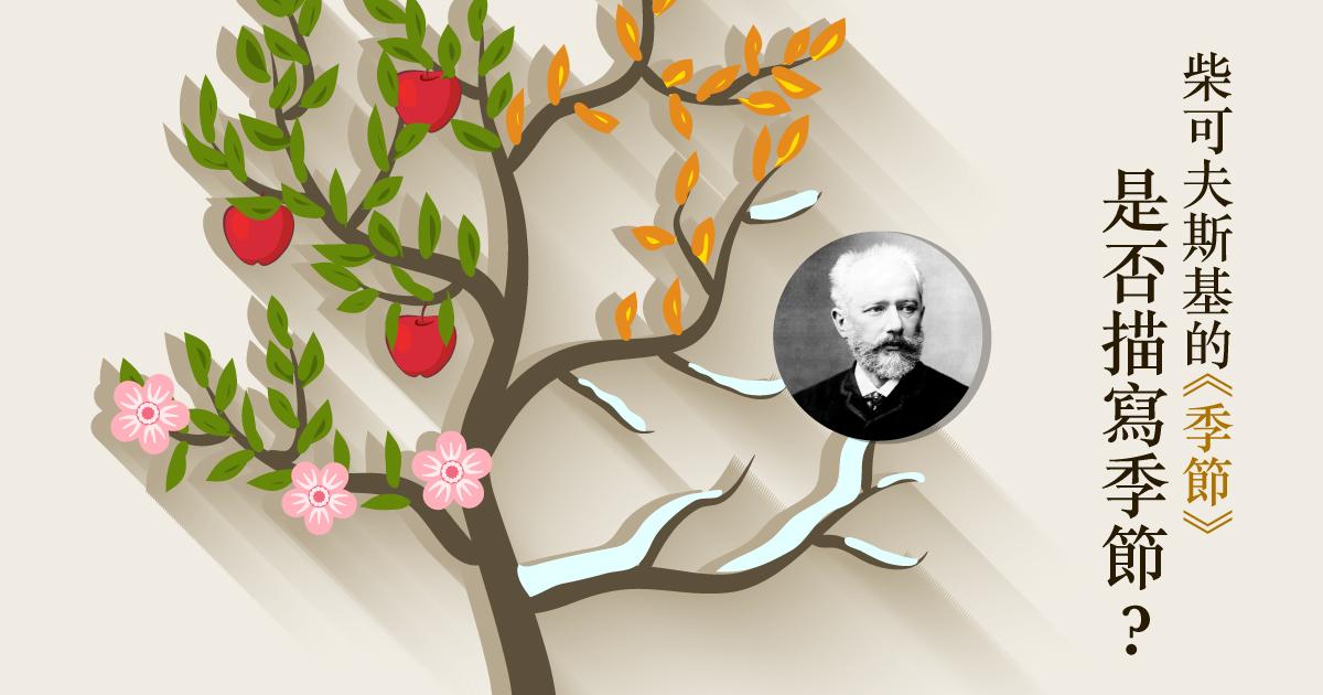 柴可夫斯基的《季節》是否描寫季節?