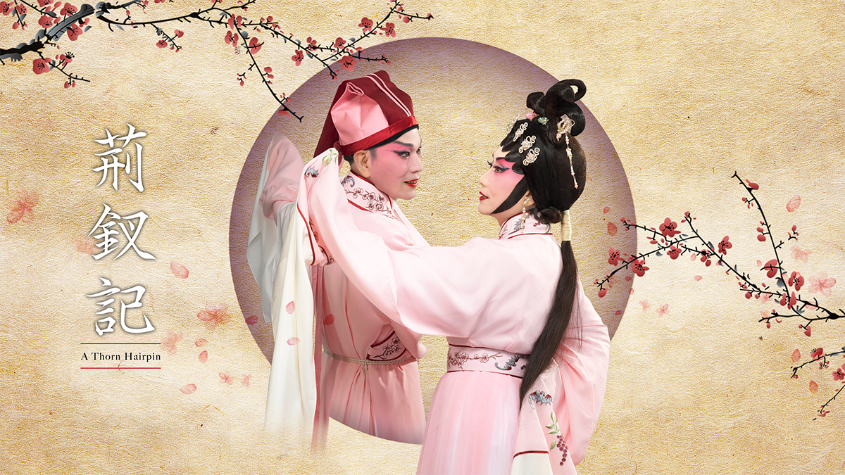 Zen Scriptures and Dismal Duets <br>New Symbolism in Yip Siu-tak's adaptation of <i>A Thorn Hairpin</i>
