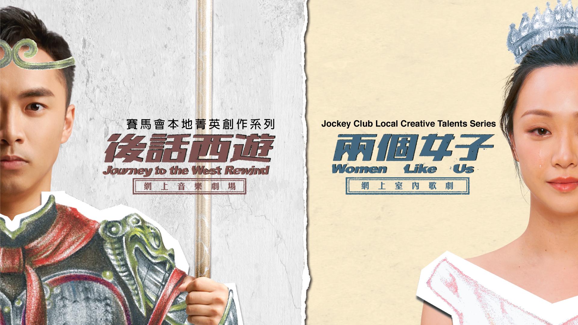 Jockey Club Local Creative Talents Series<br><i>Journey to the West Rewind/Women Like Us</i>